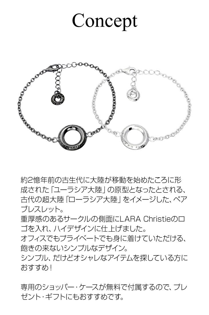 ブランド LARA Christie(ララクリスティー)のローラシア ペア ブレスレットのコンセプト。