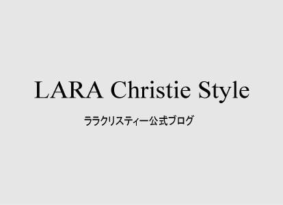 ララクリスティー公式ブログ